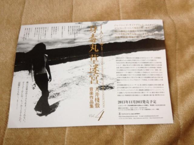 J・A・シーザーコンサート「大鳥の来る日」-The End of The World- (5)