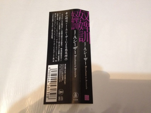 J・A・シーザー 奴婢訓 (Directions to Servants) (4)