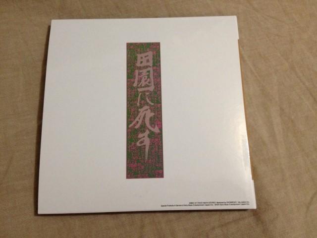 寺山修司 - 田園に死す (J・A・シーザー) デジパック仕様 (06)