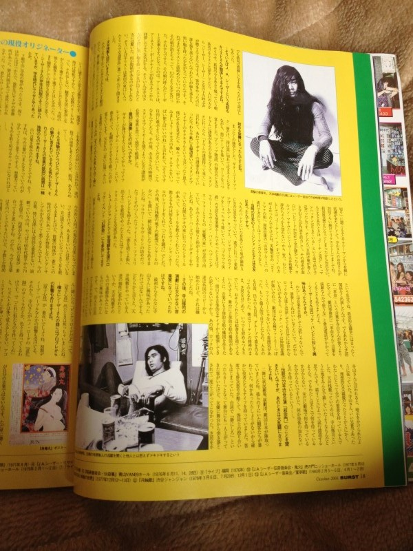J・A・シーザー の世界 (BURST 2001年10月号) (5)