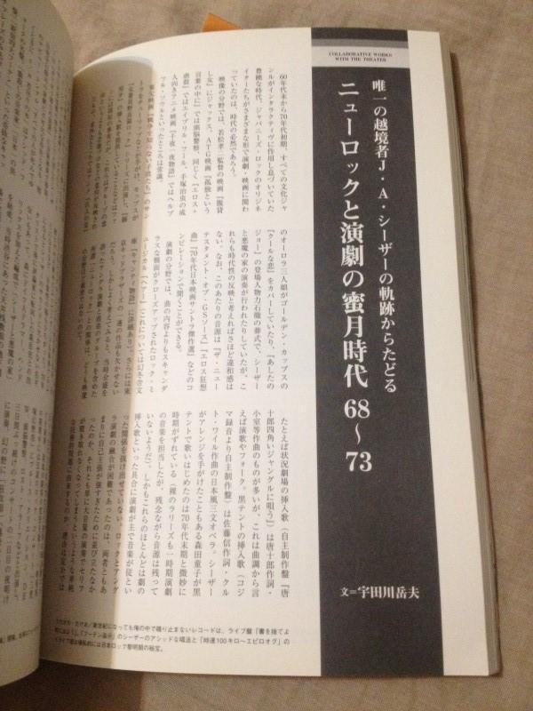 ロック画報 [07] (5)