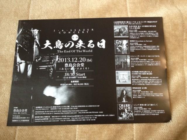 J・A・シーザーコンサート「大鳥の来る日」-The End of The World- (6)