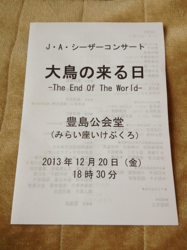 J・A・シーザーコンサート「大鳥の来る日」-The End of The World- (11)
