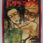 ドグラ・マグラ ポスター 夢野久作 88年ベルリン映画祭出品