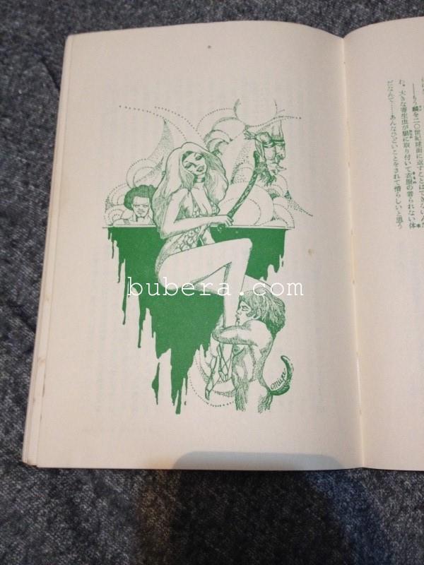 家畜人ヤプー 沼正三 都市出版社 (6)