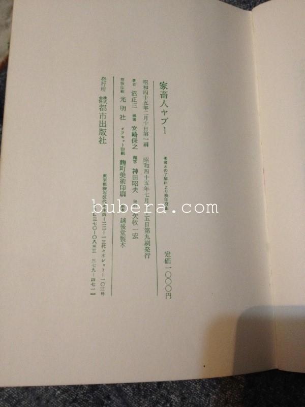家畜人ヤプー 沼正三 都市出版社 (7)