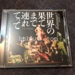 J・A・シーザー – レミング~世界の涯までつれてって~ (CD+特典盤)