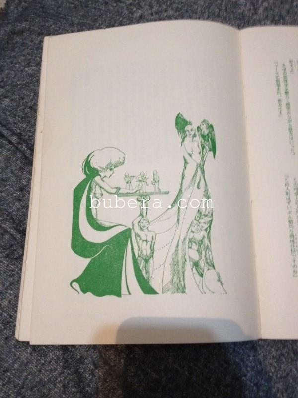 家畜人ヤプー 沼正三 都市出版社 (5)