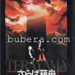 寺山修司の実験映像 VHS/DVD