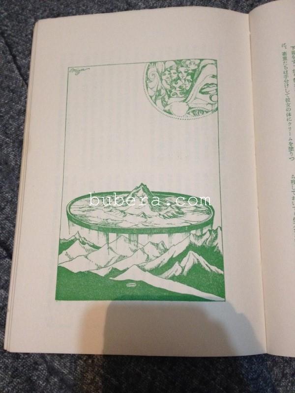 家畜人ヤプー 沼正三 都市出版社 (8)