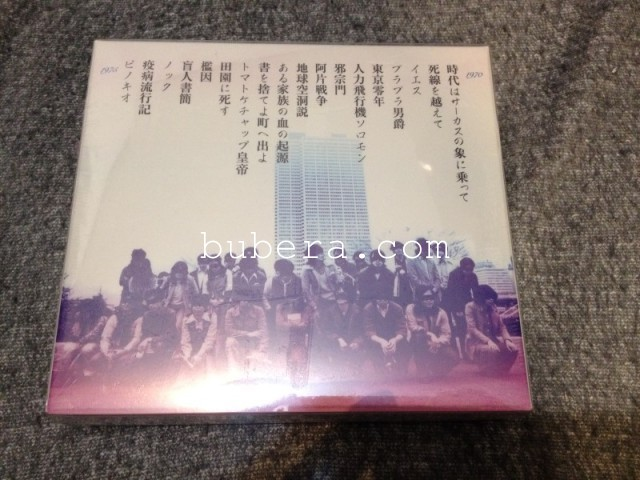 天井棧敷音楽作品集Vol.3 ある家族の血の起源 + 限定盤 (2)