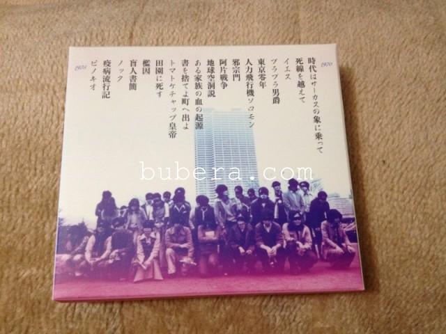 天井棧敷音楽作品集Vol.3 ある家族の血の起源 (6)