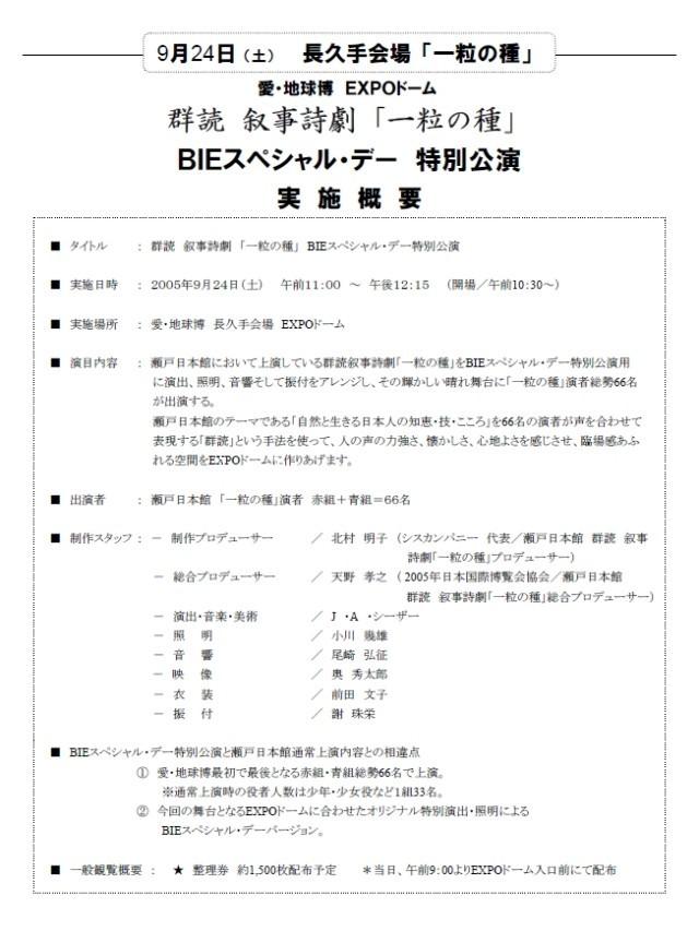 群読叙事詩劇「一粒の種」愛・地球博 瀬戸日本館 (3)