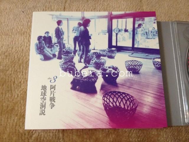 天井棧敷音楽作品集Vol.3 ある家族の血の起源 (3)