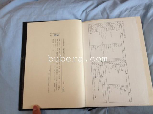 家畜人ヤプー 改訂増補限定版 限定2000部 (都市出版社) (9)