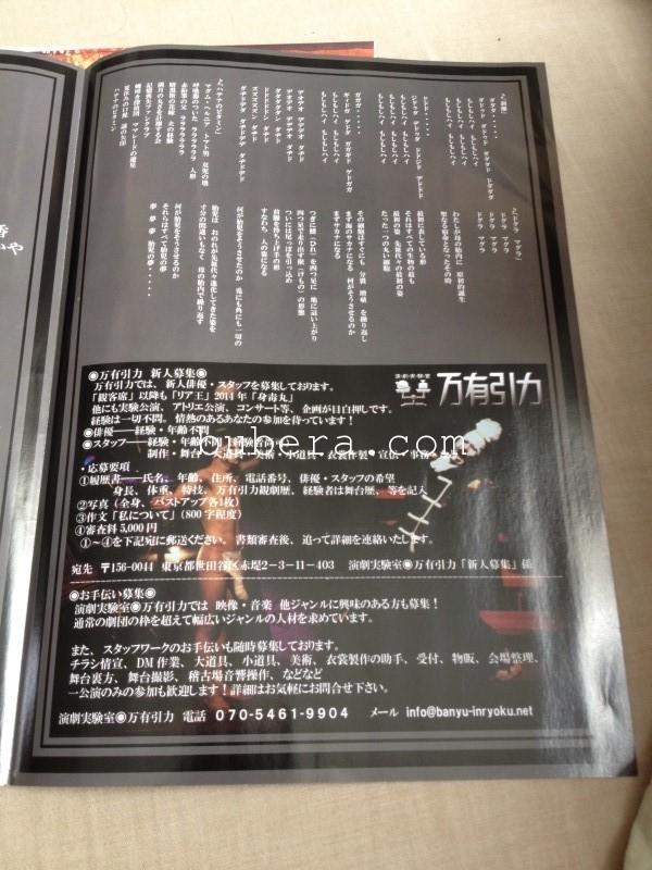 「観客席」シアタートラム 2014 寺山修司 (3)