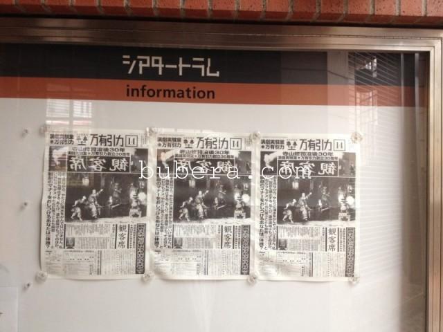 寺山修司没後30年演劇実験室◎万有引力創立30周年記念公演第2弾 第58回本公演「観客席」 (1)