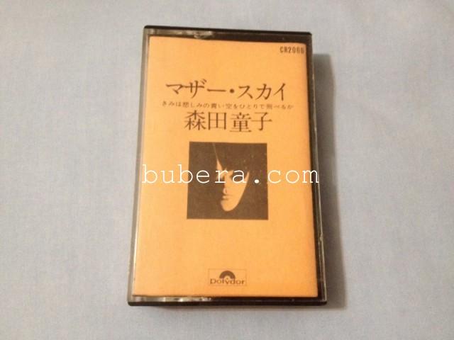 森田童子マザー・スカイ 10曲入りカセット(J・A・シーザー編曲) (1)