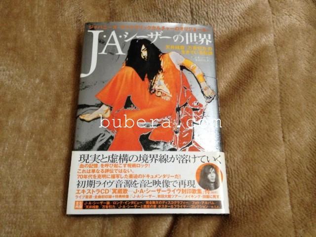 J・A・シーザーの世界 冥蔵歌 J・A・シーザーライブ封印歌集 (白夜書房) 2002年 帯付き (1)