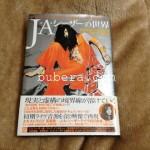 J・A・シーザーの世界 冥蔵歌 J・A・シーザーライブ封印歌集 (白夜書房) 2002年 帯付き