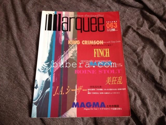 Marquee 1995年12月号 vol.063 (マーキームーン社) (J・A・シーザー特集) (1)