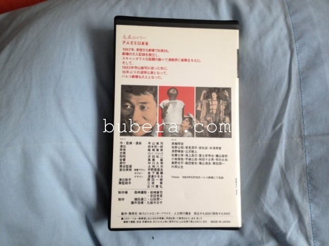 毛皮のマリー 美輪明宏寺山修司 PARCO劇場 1983年 (2)