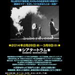 「観客席」 演劇実験室◎万有引力創立30周年記念公演第2弾 第58回本公演