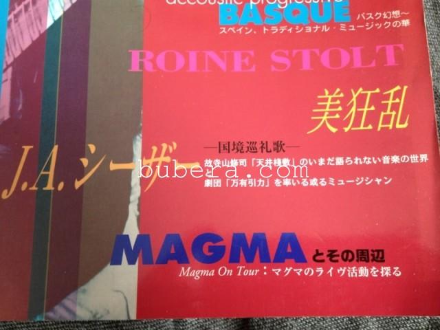 Marquee 1995年12月号 vol.063 (マーキームーン社) (J・A・シーザー特集) (2)