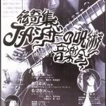 J・A・シーザー 1976-06-14 @ 伝奇集 呪術音楽の会 第二夜 (青山VAN99ホール)
