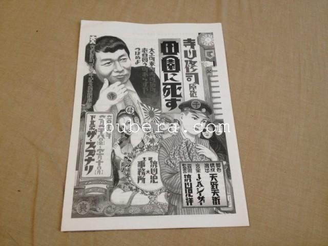 流山児★事務所 田園に死す 2014春公演 (2)