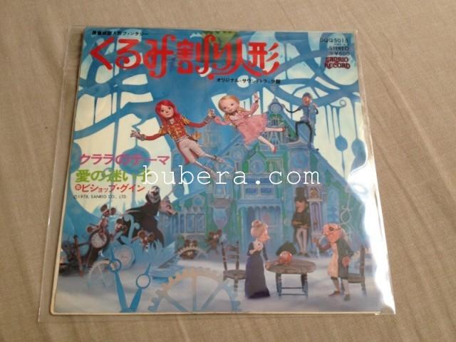 見本盤EP くるみ割り人形 寺山修司 (1)