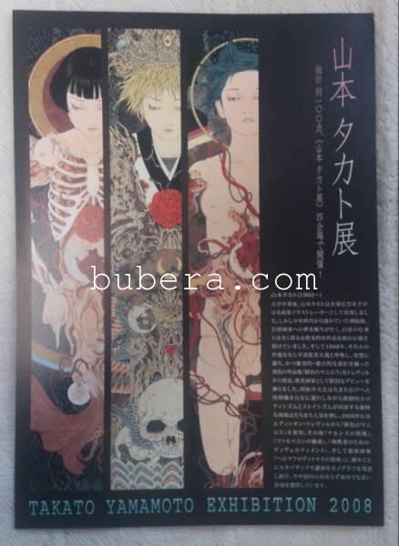 山本タカト展 2008年展覧会チラシ (1)
