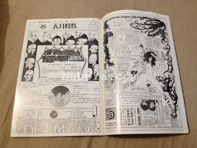演劇実験室 天井桟敷 ヴィデオアンソロジー 1995 (10)