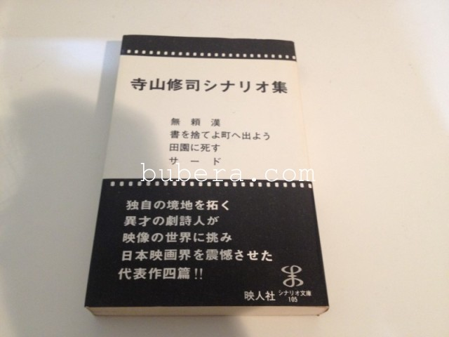寺山修司シナリオ集 (1)