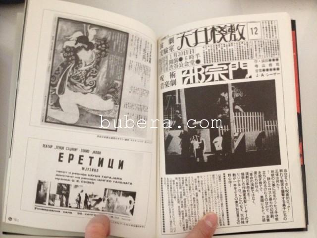 天井桟敷 邪宗門(ブルースインターアクションズ) (4)