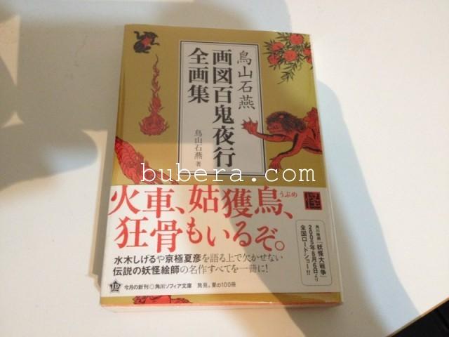 鳥山石燕 画図百鬼夜行全画集 (平成17年再版) (1)