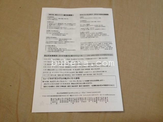 流山児★事務所 田園に死す 2014春公演 (4)