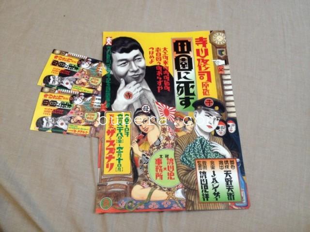 流山児★事務所 田園に死す 2014春公演 (5)