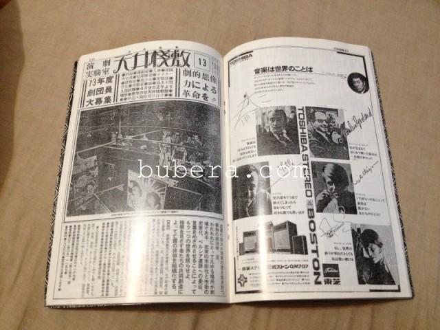 演劇実験室 天井桟敷 ヴィデオアンソロジー 1995 (8)