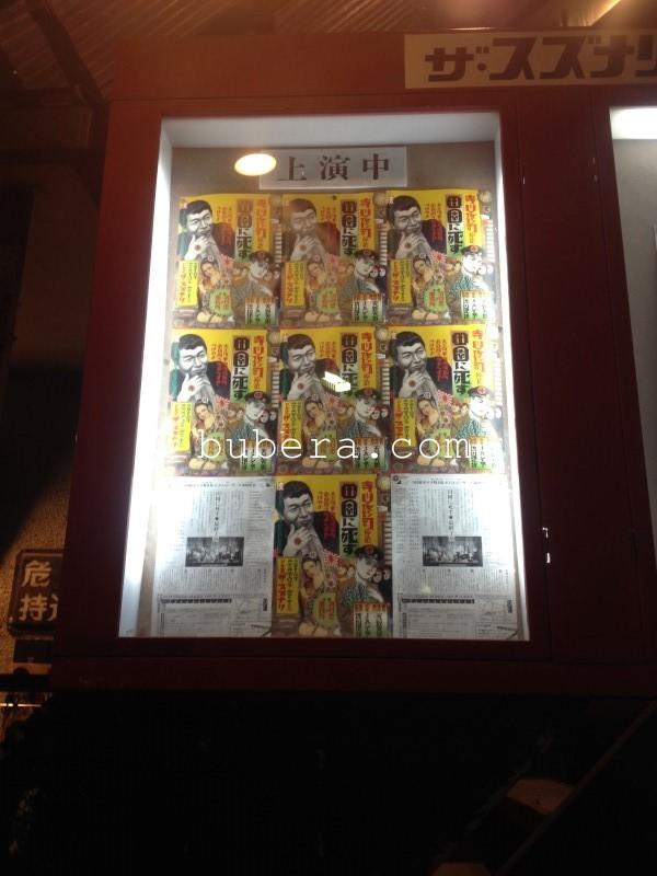 流山児★事務所 田園に死す 2014春公演 (1)