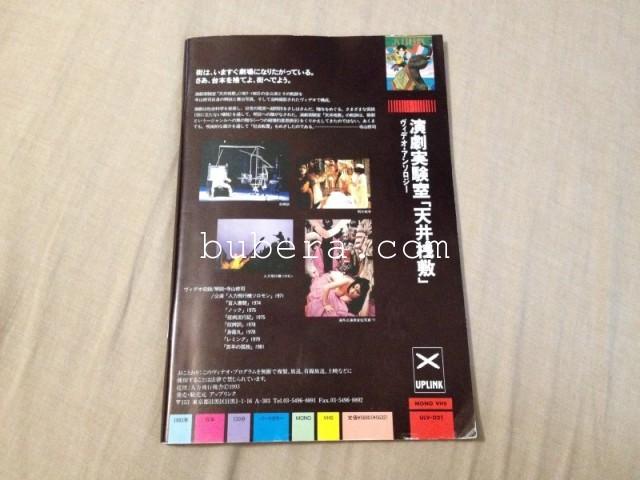 演劇実験室 天井桟敷 ヴィデオアンソロジー 1995 (11)