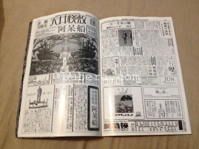 演劇実験室 天井桟敷 ヴィデオアンソロジー 1995 (9)