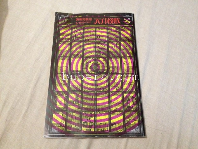 演劇実験室 天井桟敷 ヴィデオアンソロジー 1995 (7)