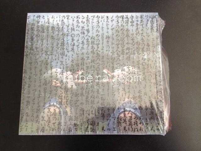 天井棧敷音楽作品集 (Vol. 1) (4)