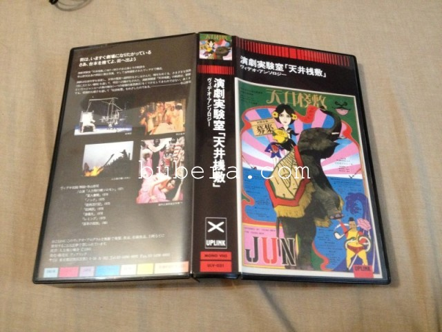 演劇実験室 天井桟敷 ヴィデオアンソロジー 1995 (3)