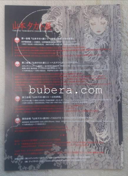 山本タカト展 2008年展覧会チラシ (2)