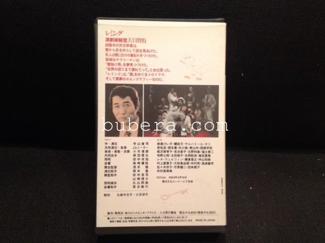 天井桟敷 レミング VHS 1983 (3)