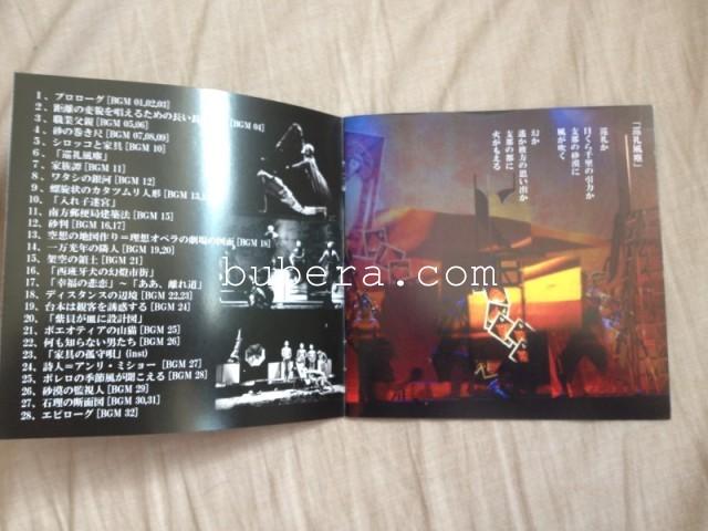 J・A・シーザー - SUNA オリジナルサウンドトラック (8)