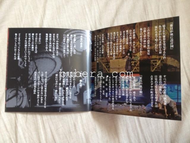 J・A・シーザー - SUNA オリジナルサウンドトラック (10)