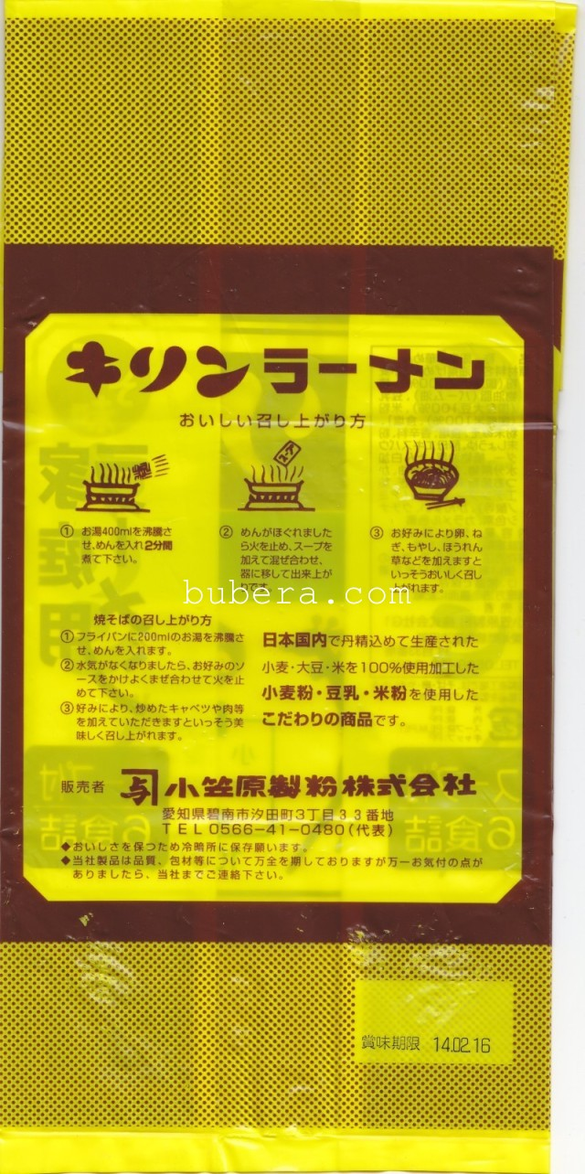 キリンラーメン(塩、ミソ、しょうゆ) (5)